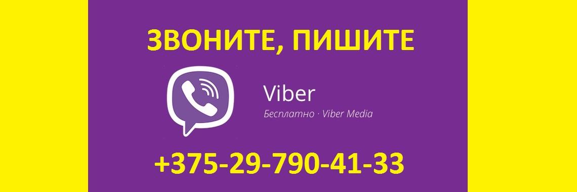 ОЛМИ маркетстрой Viber