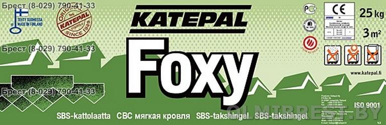 Фото пачки гибкой черепицы Katepal Foxy