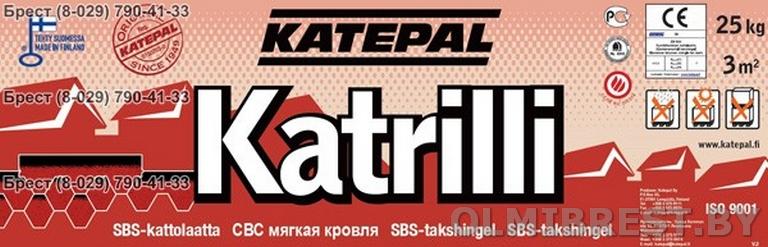 Внешний вид пачки гибкой черепицы Katepal Katrilli