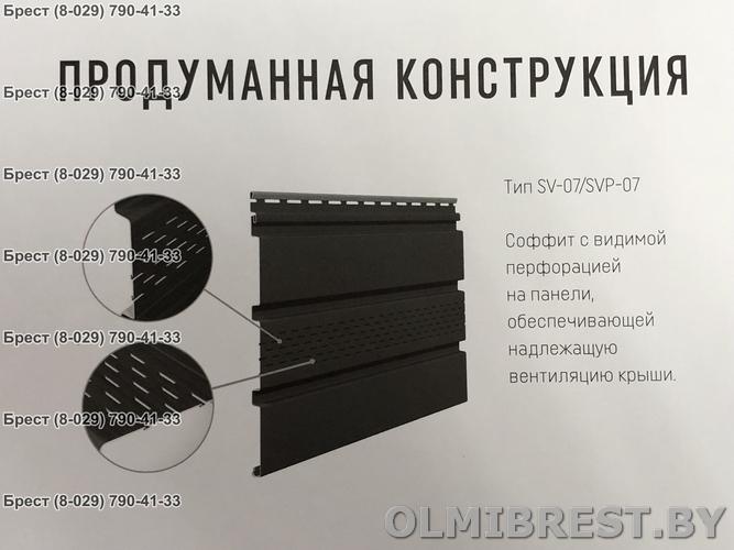 Схема соффита Вокс Графитовый SV-07