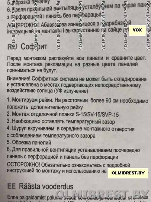 Краткая инструкция по монтажу соффита VOX