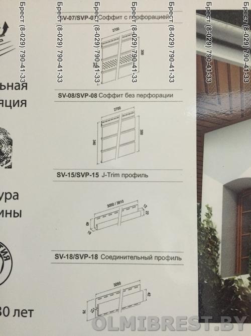 Доборные планки для соффита VOX SV и их размеры