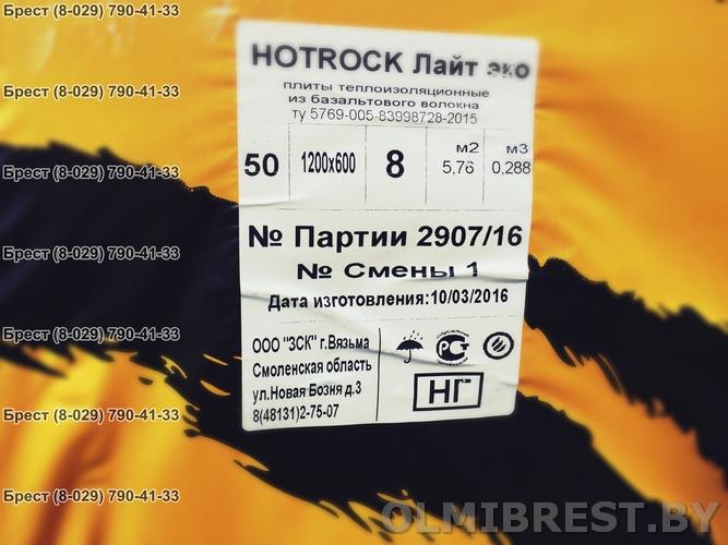 Минвата Hotrock Light 50 мм в Бресте