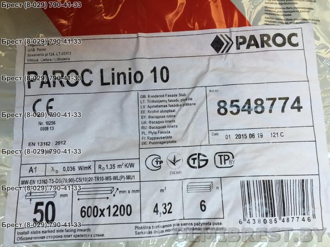 Фото маркировки фасадной ваты Парок Линио 10 в Бресте