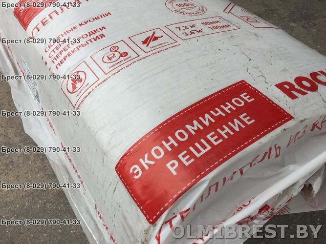Фото упаковки минеральной ваты Роквул в Бресте