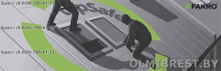 Система безопасности topSafe мансардного окна Fakro FTS-V в Бресте